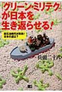 「グリーン・ミリテク」が日本を生き返らせる! 脱石油時代が到来!日本の道は?