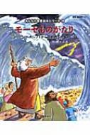 モーセものがたり エジプトからのがれて みんなの聖書・絵本シリーズ
