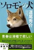 ソロモンの犬 文春文庫