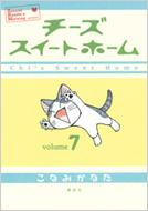 チーズスイートホーム VOLUME7 モーニングKCDX