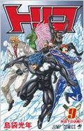 トリコ 9 ジャンプ・コミックス