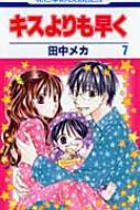 キスよりも早く 第7巻 花とゆめCOMICS