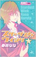 スターダスト★ウインク 3 りぼんマスコットコミックス