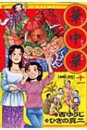 華中華 11 ビッグコミックス