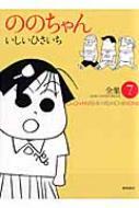 ののちゃん 全集 7 GHIBLI COMICS SPECIAL