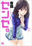 センセ。 3 ヤングチャンピオン・コミックス