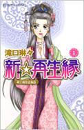 新☆再生縁〜明王朝宮廷物語〜1 プリンセスコミックス
