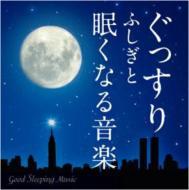 �������� �ӂ����Ɩ����Ȃ鉹�y -Good Sleeping Music -