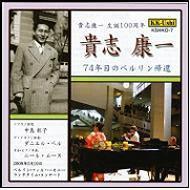 74�N�ڂ̃x�������A��-songs, Violin Works: �������q(S)D.bell(Vn)Muus(P)+hindemith, R.strauss