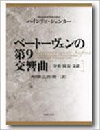 ベートーヴェンの第9交響曲 分析・演奏・文献