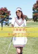 小泉里子のはじめてゴルフ