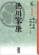徳川家康 6 講談社漫画文庫 新装版