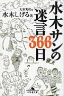 水木サンの迷言366日 幻冬舎文庫