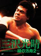 三沢光晴 〜緑の方舟2〜DVD BOX