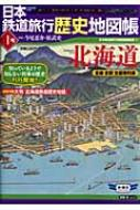 日本鉄道旅行歴史地図帳 全線全駅全優等列車 1号 新潮「旅」ムック