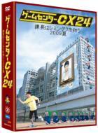 ゲームセンターCX 24 〜課長はレミングスを救う 2009夏〜