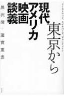 東京から 現代アメリカ映画談義イーストウッド、スピルバーグ、タランティーノ