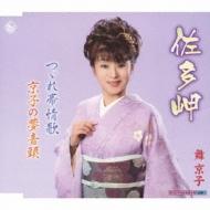 佐多岬 / つゞれ夢情歌 / 京子の夢音頭