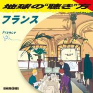 ローチケHMVVarious/地球の聴き方 フランス