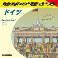 ローチケHMVVarious/地球の聴き方 ドイツ