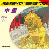HMV ONLINE/エルパカBOOKSVarious/地球の聴き方 中国