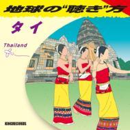 ローチケHMVVarious/地球の聴き方 タイ