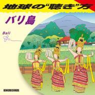 ローチケHMVVarious/地球の聴き方 バリ島