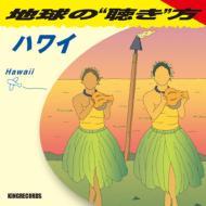 HMV ONLINE/エルパカBOOKSVarious/地球の聴き方 ハワイ