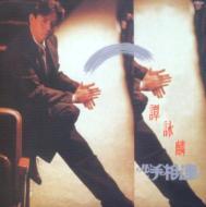 心手相連: Umg Reissue Series