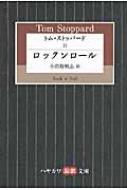 トム・ストッパード 2 ロックンロール ハヤカワ演劇文庫