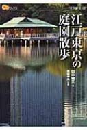 江戸東京の庭園散歩 楽学ブックス