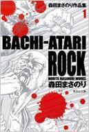 BACHI-ATARI ROCK 森田まさのり作品集1 集英社文庫