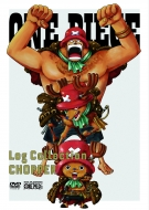 ONE PIECE/One Piece Log Collection Chopper -期間限定生産