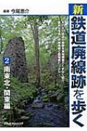新・鉄道廃線跡を歩く 2 南東北・関東編