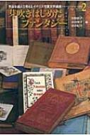 芽吹きはじめたファンタジー 作品を読んで考えるイギリス児童文学講座