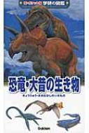 恐竜・大昔の生き物 新ポケット版 学研の図鑑