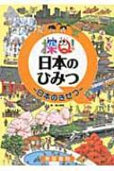 探Q!日本のひみつ〜日本のきせつ〜