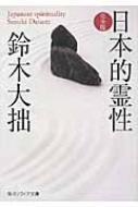 日本的霊性 完全版 角川ソフィア文庫