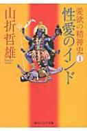 愛欲の精神史 1 性愛のインド 角川ソフィア文庫