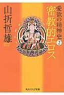 愛欲の精神史 2 密教的エロス 角川ソフィア文庫