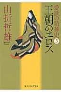 愛欲の精神史 3 王朝のエロス 角川ソフィア文庫