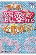 暴走族に寵愛されたお姫様☆ 1 魔法のiらんど文庫