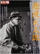 池波正太郎 練達の人 別冊太陽