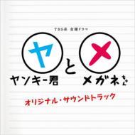 Tv Soundtrack/ヤンキー君とメガネちゃん