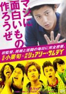 監督 小栗旬×映画 『シュアリー・サムデイ』 〜マジに面白いもの作ろうぜ〜