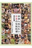 未来へ伝えたい日本の伝統料理 春の料理