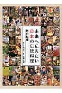 未来へ伝えたい日本の伝統料理 秋の料理