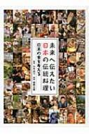 未来へ伝えたい日本の伝統料理 日本の食を考える