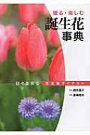 誕生花事典 日々を彩る花言葉ダイアリー