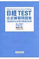 日経TEST公式練習問題集 「経済知力」を問う精選200問